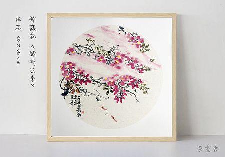 新中式装饰画圆形挂画 实木框装裱 原创纯手绘真迹中国画 紫藤花