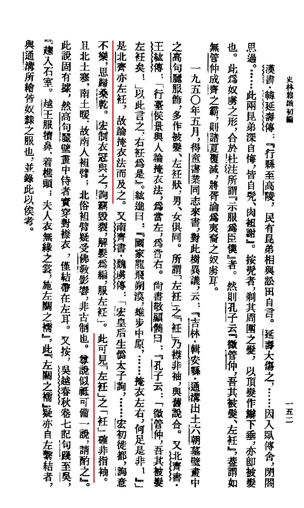 《左衽吟:华夏衣冠民族精神之管窥》连载2:春梅狐狸文章硬伤举例
