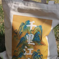 千里江山传统单肩背印花帆布包
