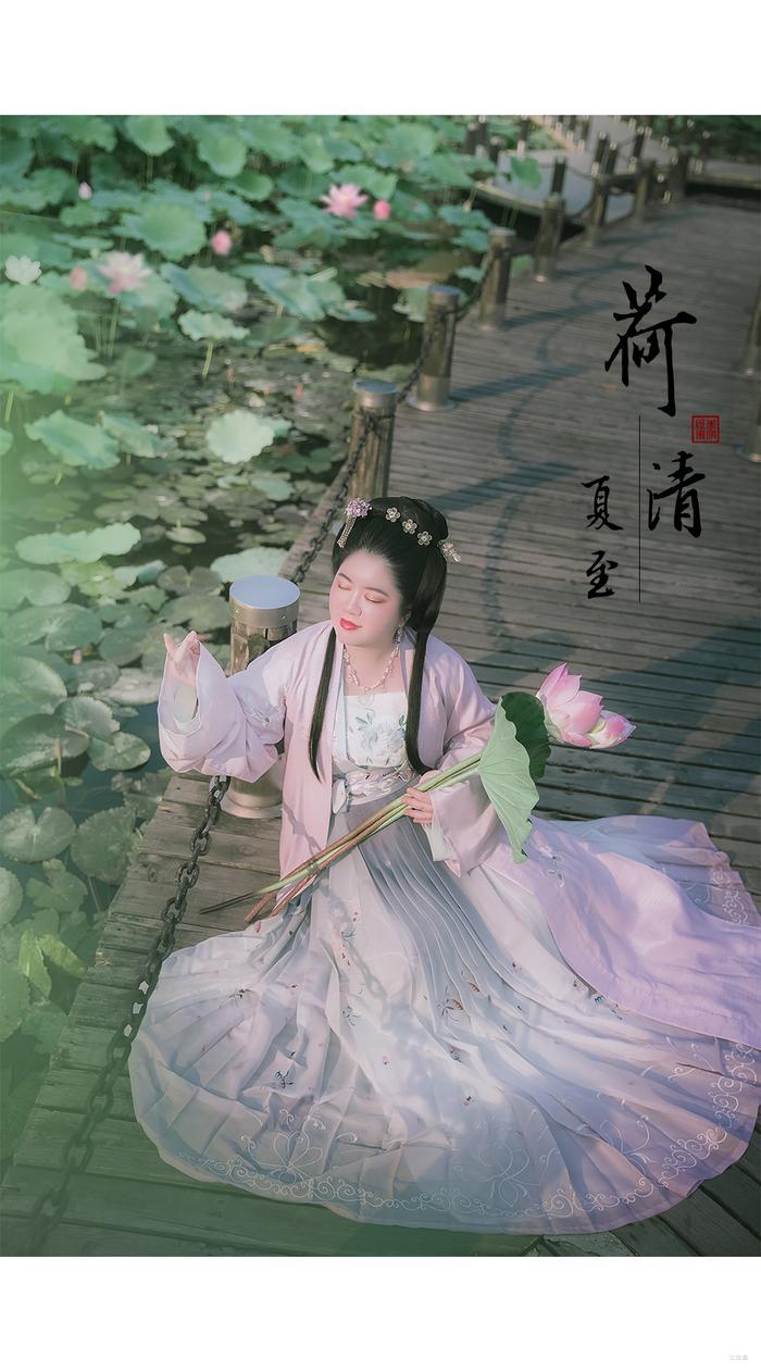 夏至·荷清