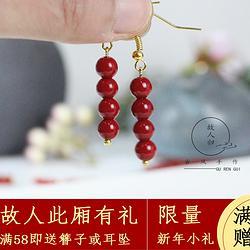 故人归【新年满赠小礼】糖葫芦耳环一对或者糖葫芦簪子一只