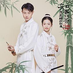 汉尚华莲x知否合作款齐衡刺绣男女款白色圆领袍传统汉服女日常